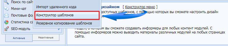 Установка шаблона для системы ucoz?
