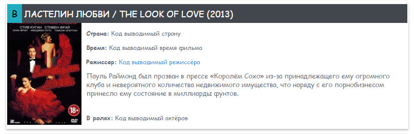Вид материала на сайт кино онлайн