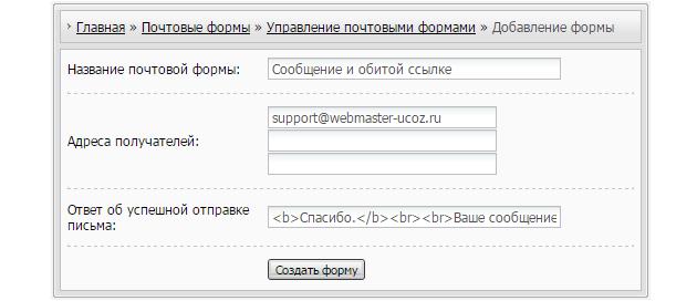 Как сделать ссылку на сайте ucoz как сделать кнопку сделать стартовой на сайте