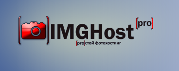Бесплатный Фотохостинг ImgHost.pro