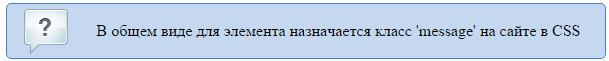 Светло синий информационный блок