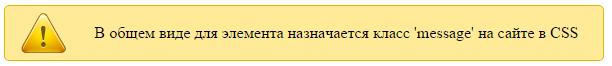 Светло желтый информационный блок