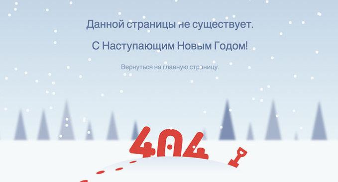 Стильная Новогодняя страница 404 для uCoz