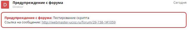 Предупреждения форума для ucoz