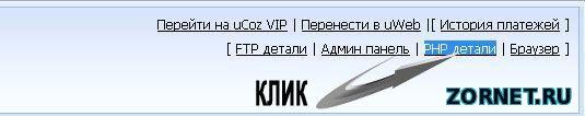 Установить пароль PHP для ucoz