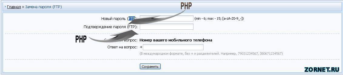 Создаем Пароль для PHP формата сайта ucoz