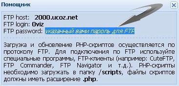 Пароль PHP для сайта ucoz