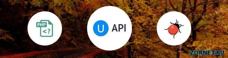 На системе uCoz услуга PHP стала доступнее
