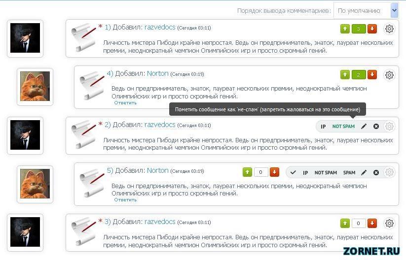 Вид комментариев для uCoz с рейтинг