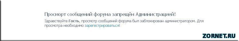 Скрипты для сайтов ucoz: Закрыть форум от гостей