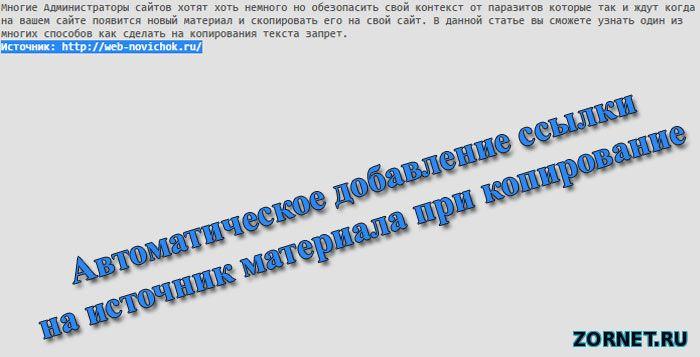 Добавляем ссылку на источник материала при копировании текста