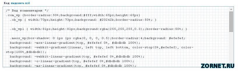 Оригинальный и внешний вид функции CODE uCoz