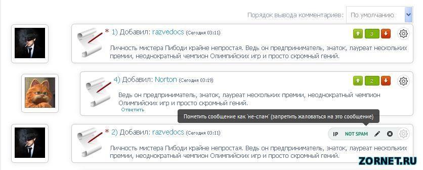 Вид комментариев для uCoz плюс рейтинг