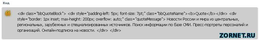 Скрипт красивый вид code для ucoz