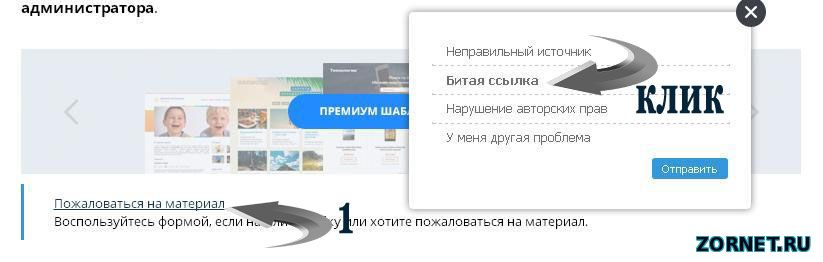 Сообщение на материал в ЛС автору или Админу
