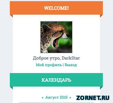Приветствие в профиле сайта uCoz