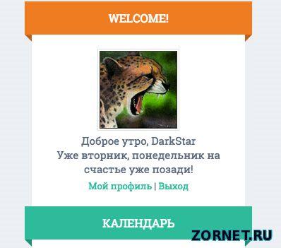 Скрипт приветствие в профиле сайта uCoz