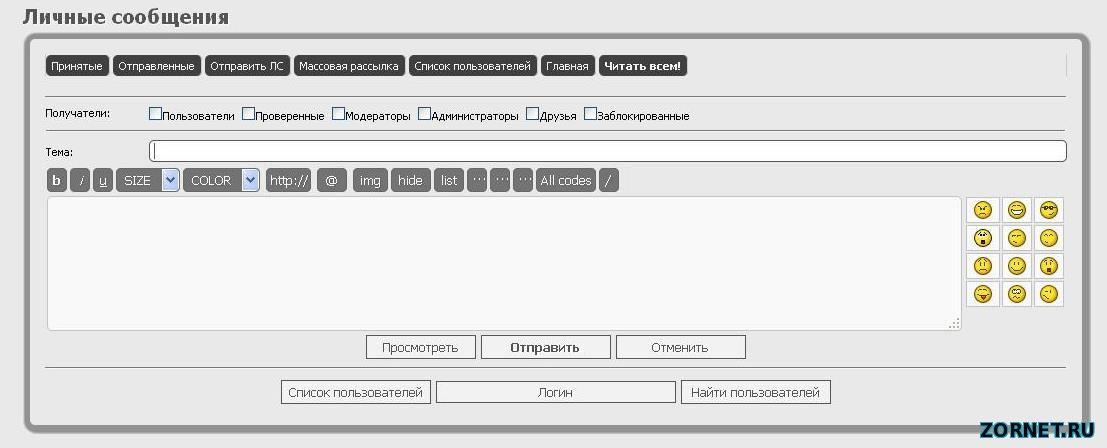 Светлый вид личных сообщений для ucoz