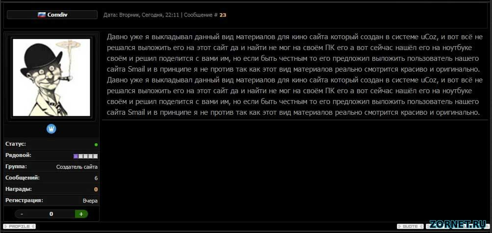 Вид материалов форума PRO для uCoz