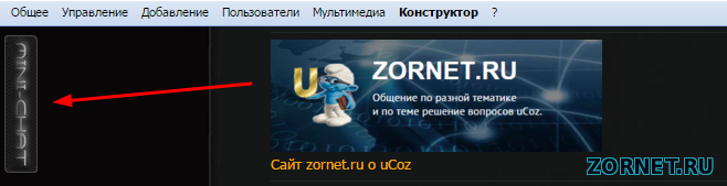 Выдвижной мини чат для сайта uCoz