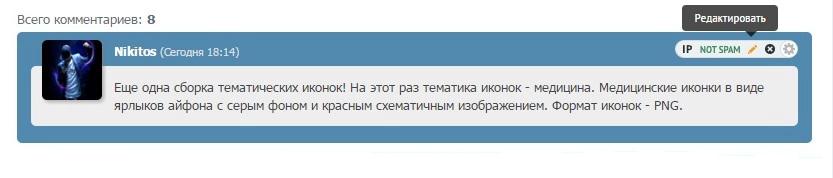 Вид комментариев для uCoz