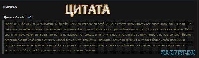 Код Цитата и Код в темном оттенке для ucoz