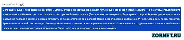 Цитата и Код в синем оттенке для ucoz