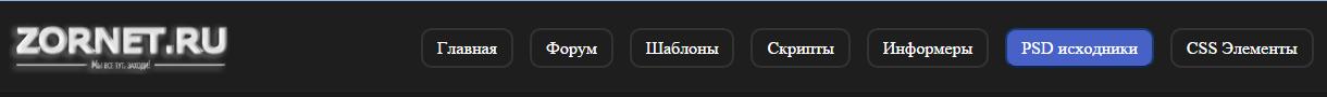 Горизонтальное меню сайта uCoz
