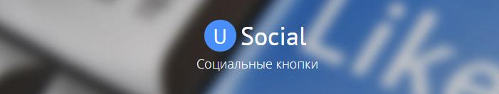 Социальные закладки сайта uCoz