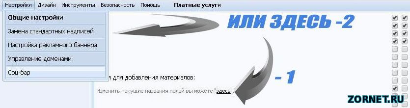 Установить мета теги для каталога файлов uCoz