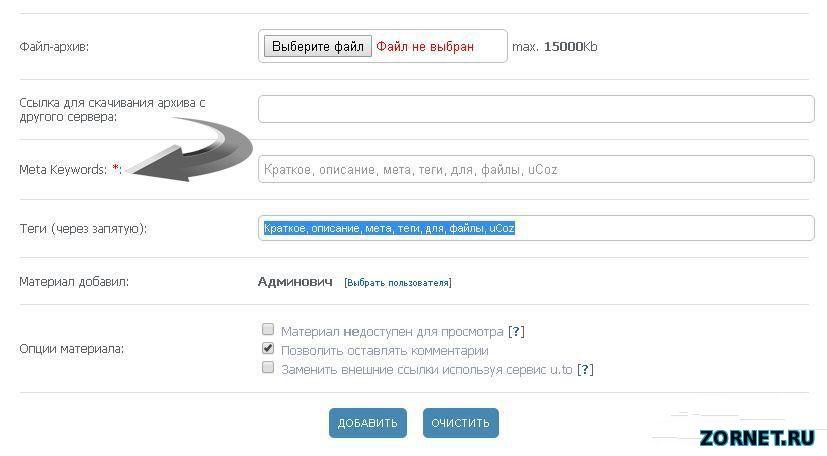 мета теги для каталога файлов