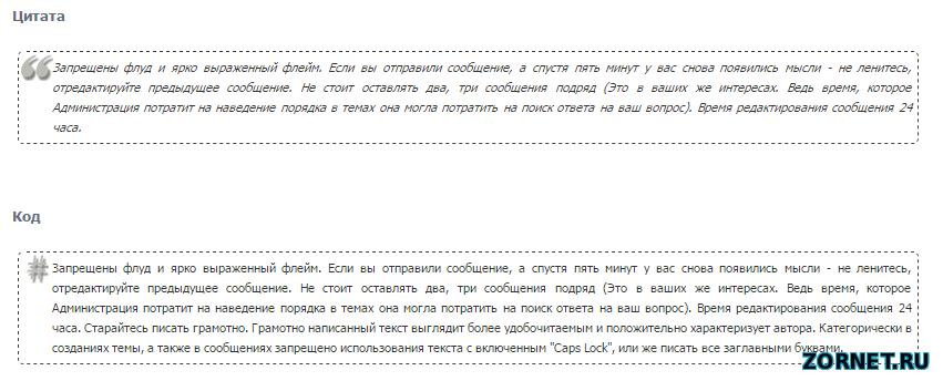 Code и quote в прозрачном стиле uCoz