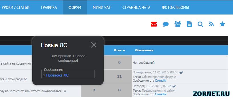Красивая панель форума ucoz