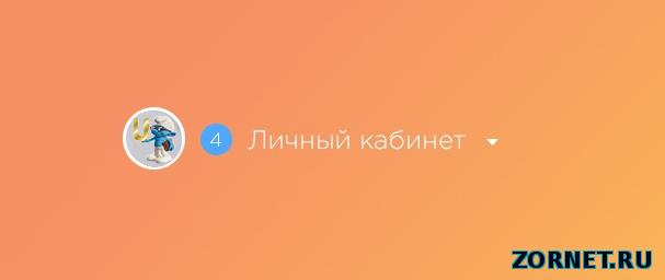 Мини профиль сайта