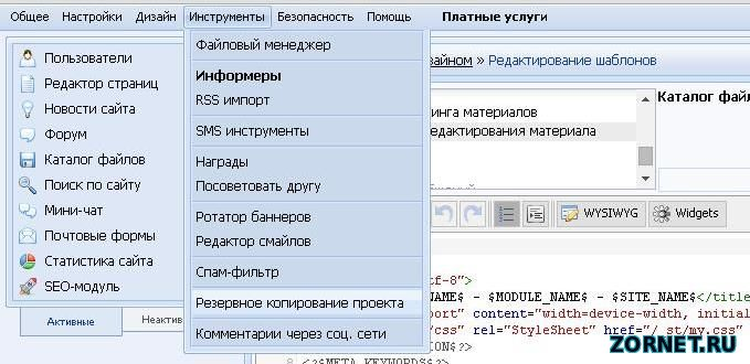 Backup - Сохранить шаблон uCoz