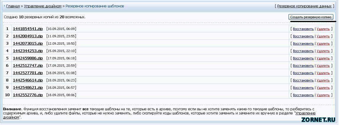 Сделать Backup - Сохранить шаблон uCoz
