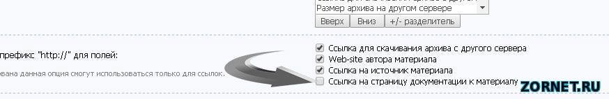 Как поставить мета теги для каталога файлов uCoz