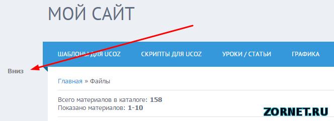 Кнопка вверх функция вниз для uCoz