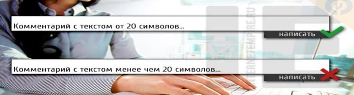 Скрипт установки длины комментария для uCoz