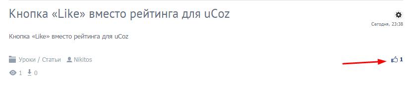 Кнопка Лайк вместо рейтинга для uCoz