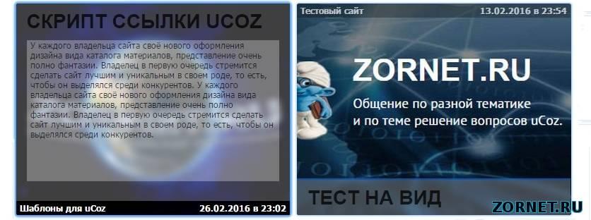 Вид материала для файлов uCoz
