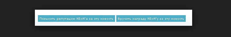 Репутация и Награды за новость для uCoz