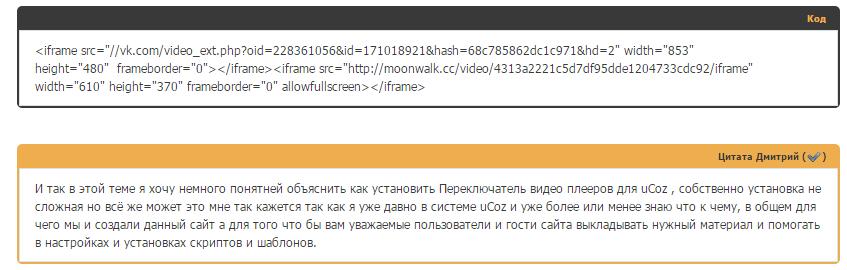 Красивый вид кода и цитаты сайта