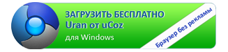 Скачать браузер Uran от uCoz