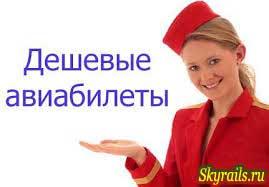 дешевые авиабилеты из Санкт-Петербурга в Сочи