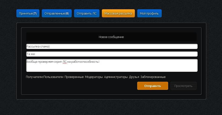 Темный вид личных сообщений ЛС для uCoz