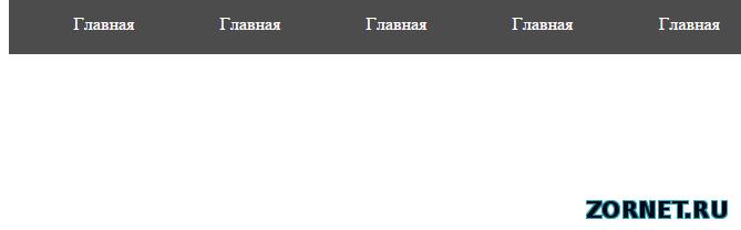 Горизонтальное меню сайта