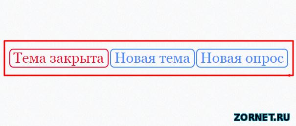 Кнопки с эффектом для форума uCoz