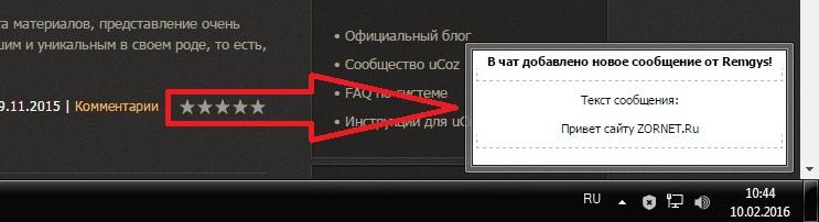 Мониторинг мини чата сайта uCoz