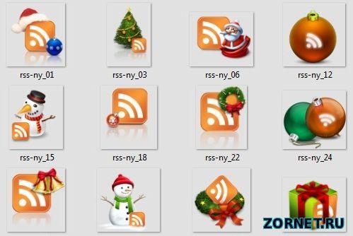 RSS лента - иконки нового года